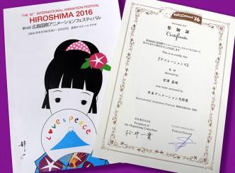 広島国際アニメーションフェスティバル2016参加証