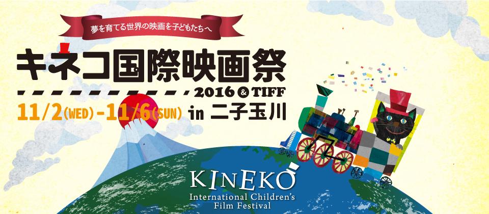 キネコ国際映画祭