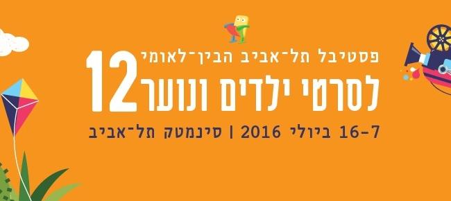 テルアビブ国際子ども映画祭で上映
