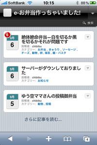 iPhone版e-お弁当作っちゃいました!の画面
