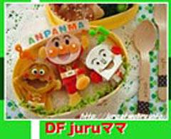 jyuruママさんのお弁当