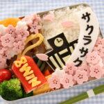 サクラサク弁当 – 幸せの時間