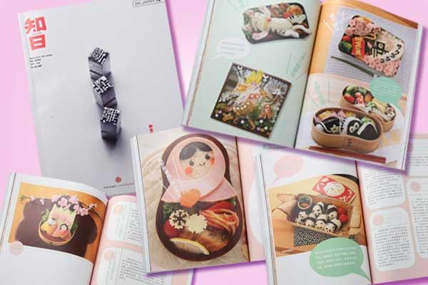 中国の雑誌「知日」に掲載していただきました
