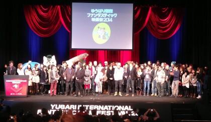 ゆうばり国際ファンタスティック映画祭閉会式