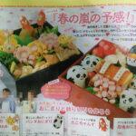 月刊HMV6月号に「春の嵐の予感!」弁当掲載!