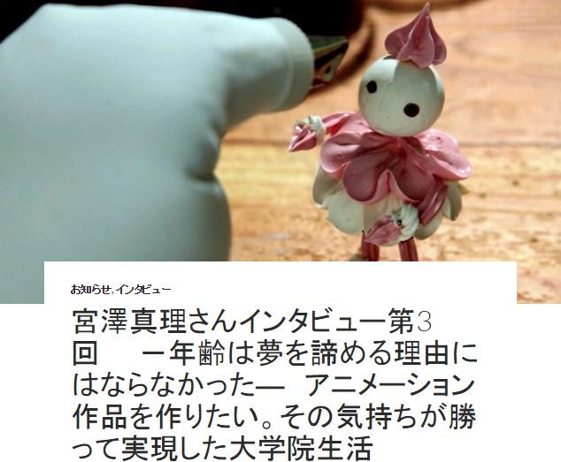 宮澤真理さんインタビュー第3回