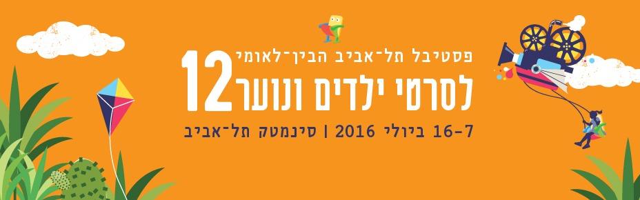 Tel Aviv International Children's Film Festival