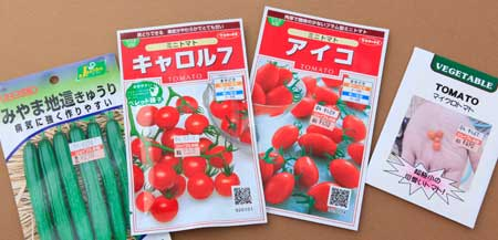 キャロル7とアイコとマイクロトマトの種