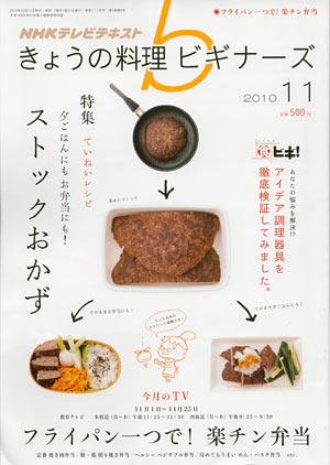 きょうの料理 ビギナーズ 11月号