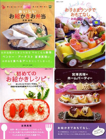 おいしいお絵かきお弁当など4冊がKindleで読めるようになりました