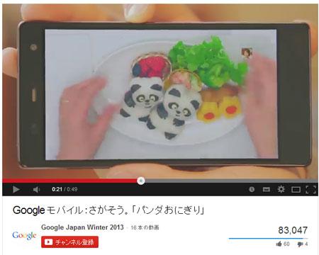 Googleモバイルの広告でパンダおにぎり