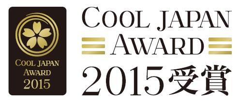 COOL JAPAN AWARD 2015
