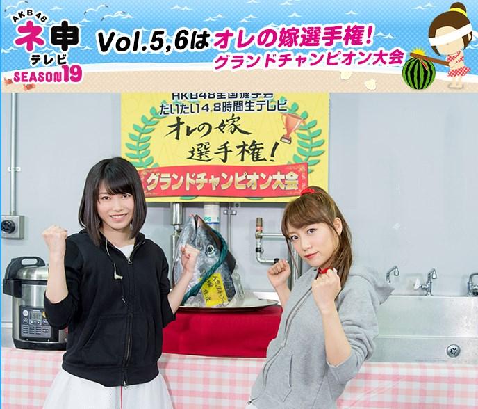 AKB48 オレの嫁選手権 グランドチャンピオン大会