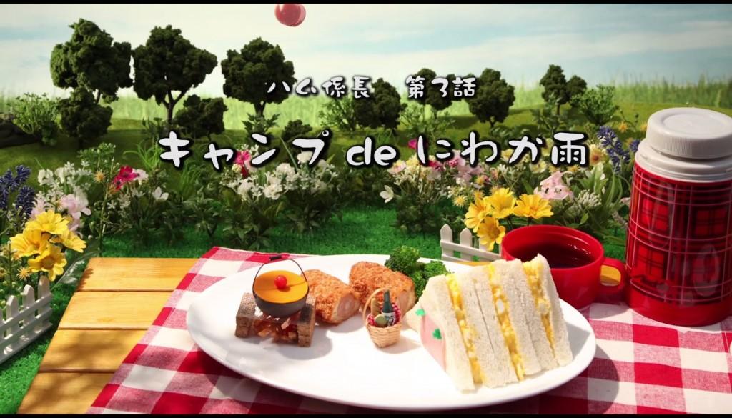 キャンプ de にわか雨 - ハム係長アニメ第3話