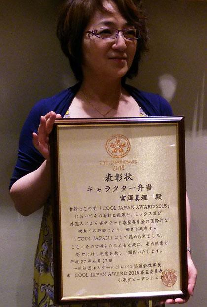 Cool Japan Award 2015表彰状