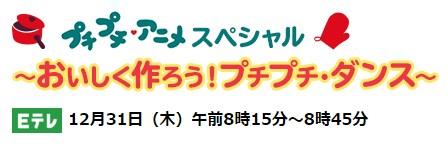 プチプチ・アニメ スペシャル