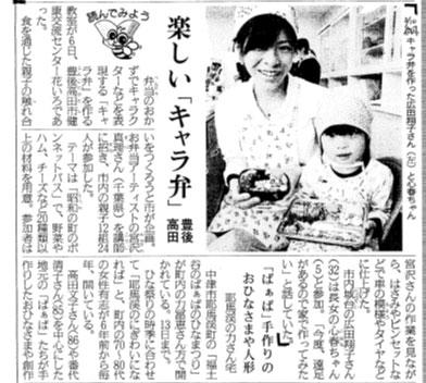 豊後高田市 お弁当教室 大分合同新聞