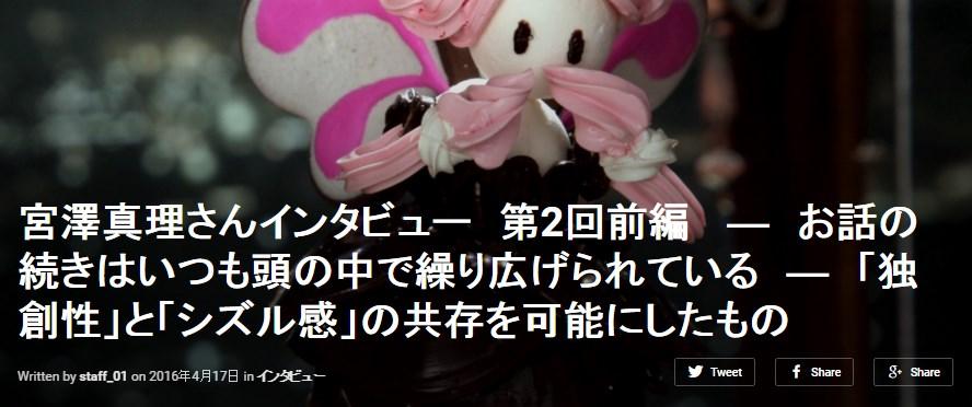アーティストインタビューVol.6 お弁当・アニメーション作家宮澤真理さん