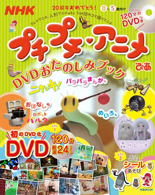 プチプチ・アニメぴあ DVDお楽しみブック