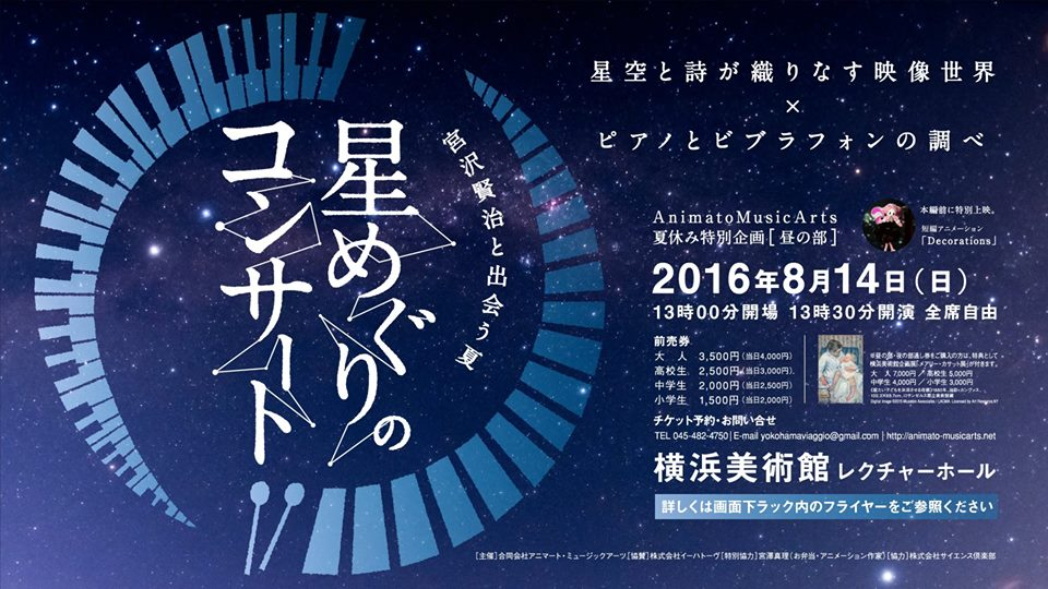 宮沢賢治と出会う夏 星めぐりのコンサート