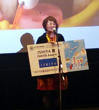 ISHIYA賞受賞 - 新千歳空港国際アニメーション映画祭