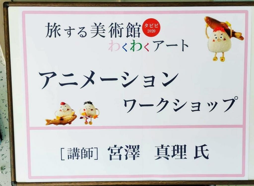 アニメーションワークショップ - 宮崎県延岡カルチャープラザ